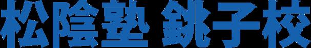 松陰塾 銚子校