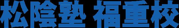 松陰塾 福重校