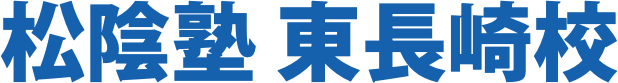 松陰塾 東長崎校