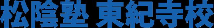 松陰塾 東紀寺校