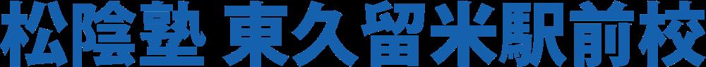 松陰塾 東久留米駅前校