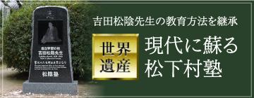 世界遺産 現在に蘇る松下村塾