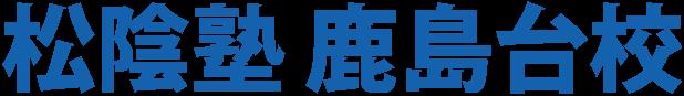 松陰塾 鹿島台校