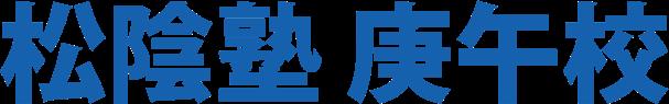 松陰塾 庚午校