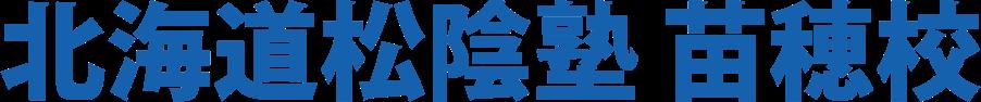 北海道松陰塾 苗穂校