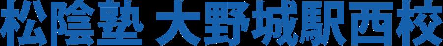 松陰塾 大野城駅西校