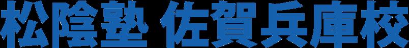 松陰塾 佐賀兵庫校