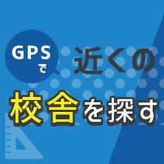 GPSで探す