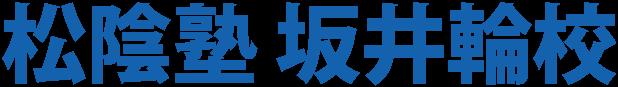 松陰塾 坂井輪校