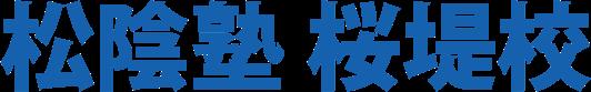 松陰塾 桜堤校