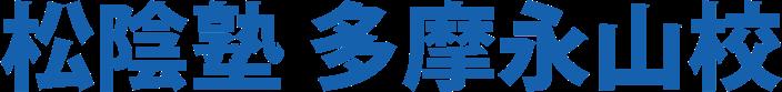 松陰塾 多摩永山校