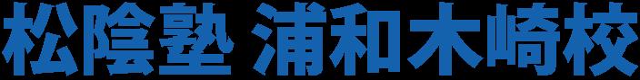 松陰塾 浦和木崎校